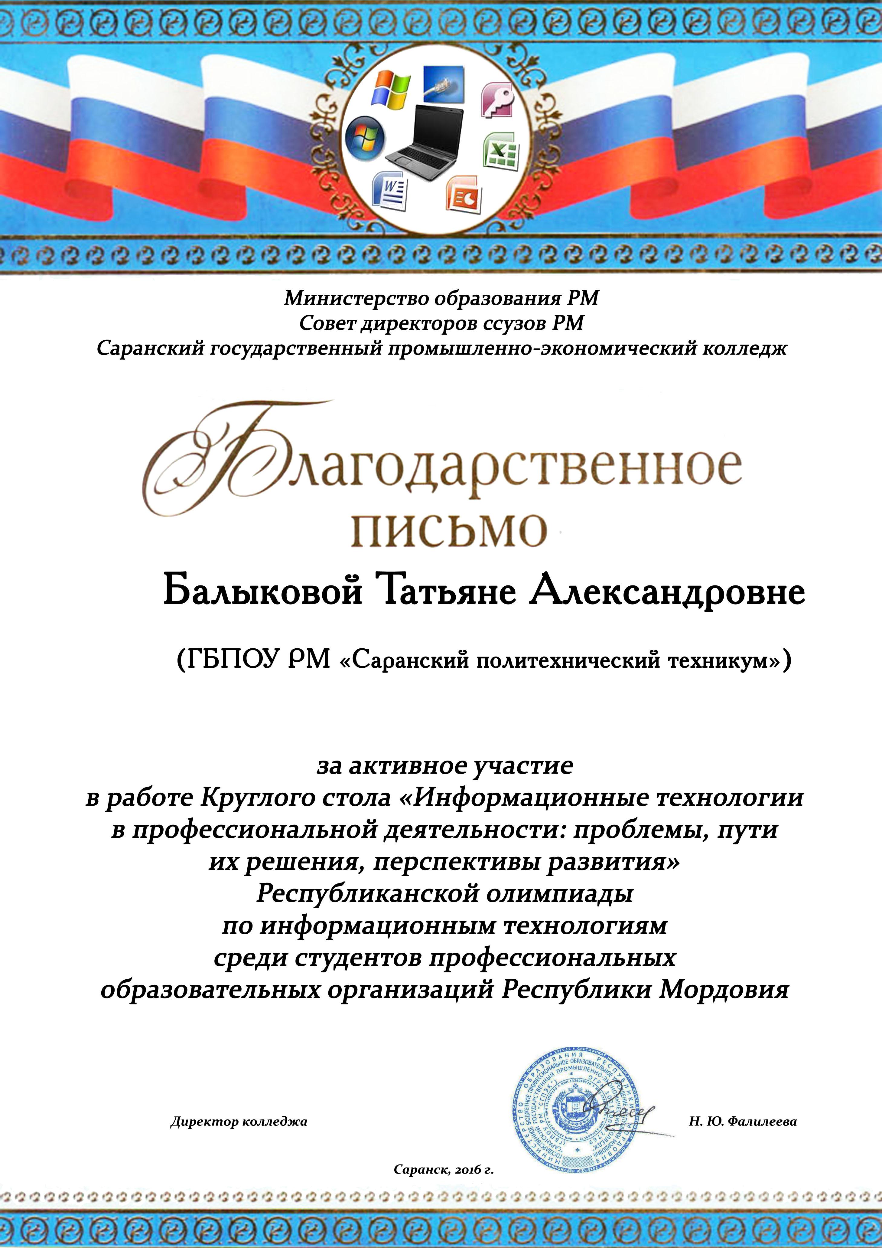 благодарность Балыковой копия