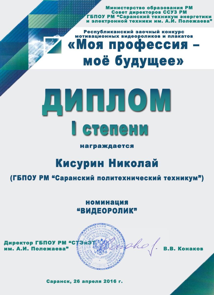 Кисурин